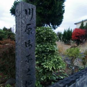 川原御所(陸奥国・青森県青森市浪岡大字浪岡字浅井)