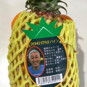 台湾産パイナップルは芯まで美味しかった☆