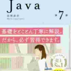 プログラミング学習(Java):総集編1