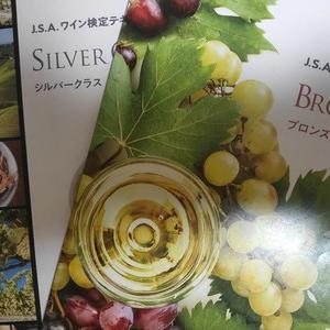 ワインの地理的表示 特許庁の資料が面白く為になった