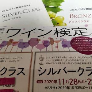 ワインを楽しもう!日本ソムリエ協会ワイン検定シルバークラス受付開始!