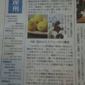 好みの香りを選んで手指消毒スプレーつくりませんか?中日新聞に掲載いただけました。