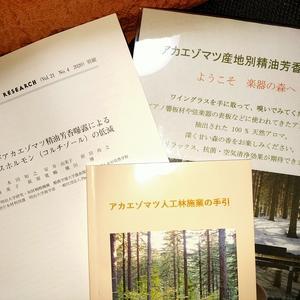 北海道の循環型森林づくりを担う楽器の森の精油産地別芳香体験
