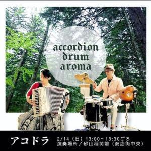 アコドラwithアロマ(2/14(日)13時  ほしの市  無料の香りと音楽ライブです
