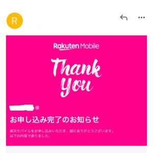 【おススメ】楽天ミニ1円キャンペーンに申し込んだよ