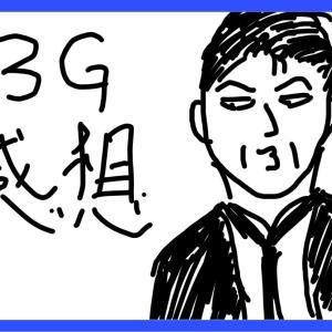 【感想】木曜ドラマ- BG〜身辺警護人〜1話【キムタクかっけぇ】