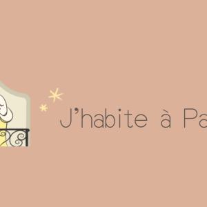 【住む】Habiter 〜Oui, j'habite à Paris!〜