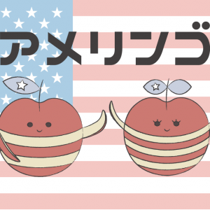 【新キャラ】アメリンゴ のご紹介