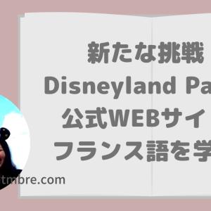 新たな挑戦!Disneyland Parisの公式WEBサイトのフランス語を学ぶ。