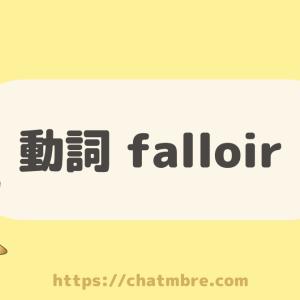【falloir】~する必要がある、~しなければならない