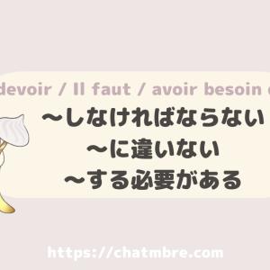 【devoir】〜しなければならない・〜に違いない
