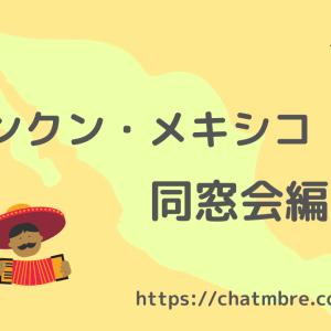 【同窓会】カンクン・メキシコ編