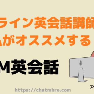 【DMM英会話】オンライン英会話講師の私がオススメするDMM英会話