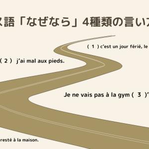 フランス語で「なぜなら」4つの言い方まとめ!
