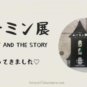ムーミン展 〜 THE ART AND THE STORY 〜