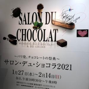 【サロン・デュ・ショコラ2021】札幌と去年のパリをレポート