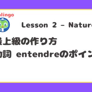 【Duolingo】Lesson 2 – Nature