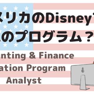 アメリカのDisneyに、CPAのプログラムが?!