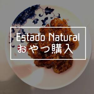 【購入品】おやつ購入:Estado Natural