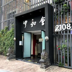 超高級中華料理に行ってみた【Zohe China Gourmet】