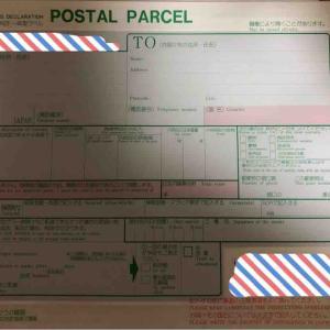 国際郵便の伝票の書き方。国際小包編