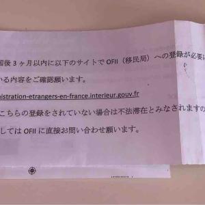 【入国して終わりじゃない!!OFIIの手続き】取得したビザをOFIIに登録