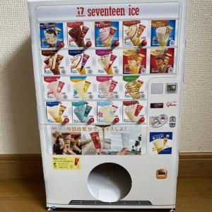 セブンティーンアイス自販機 幼稚園