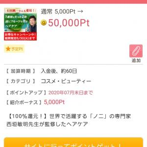 ランブット100%還元!5,000円!