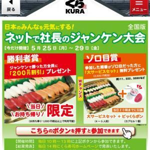 お寿司2500円分貰えるかも!!