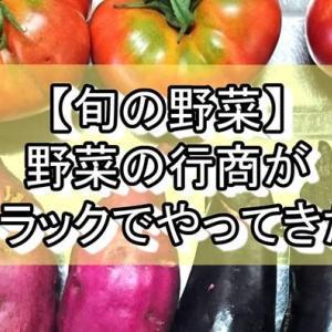 【旬の野菜】野菜の行商がトラックでやってきた