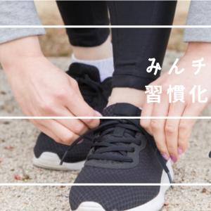 みんチャレで習慣化に成功! 毎日8000歩、歩いてます