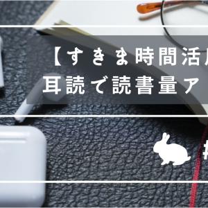 【耳読】Kindle読み上げですきま時間に読書量アップ!設定方法とメリットデメリット