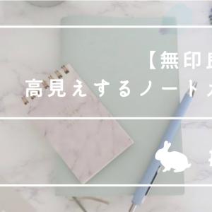 【無印良品】高見えするノートカバー