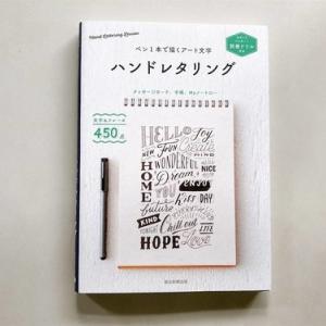 『ハンドレタリング』練習中。オシャレでかわいい文字やイラストを描きたい!