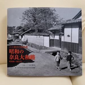 入江泰吉さんの写真集を買いました