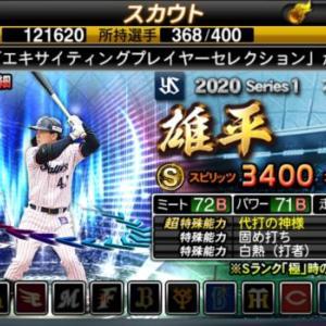 【プロスピA】EXプレイヤー第1弾、ヤクルトからは雄平が登場!スターロードの最速攻略法付