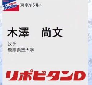 【ドラフト2020】ヤクルトの指名選手一覧まとめ。1位は慶応大の木澤。バランスとれた指名。