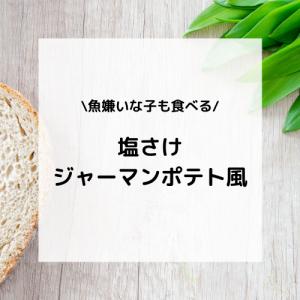 【レシピ】魚が苦手な子どもたちも食べてれる塩ざけのジャーマンポテト風