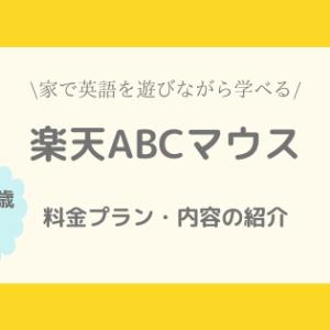 【楽天ABCマウス】1ヶ月無料の英語のオンライン学習やってみた感想(8歳&5歳)