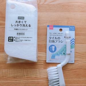 【ニトリ&ダイソー】いつも購入しているお風呂の掃除グッズ