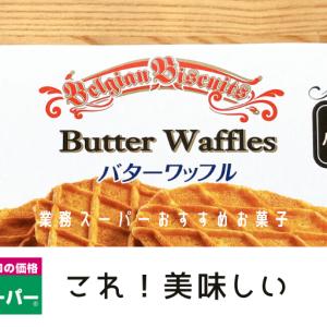 【業務スーパー】リピ買いしたい!おすすめのお菓子「バターワッフル」