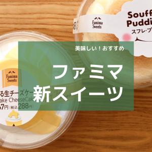 【ファミマ】新商品のスイーツ「香ばしスイートポテト」「ろとける生チーズケーキ」