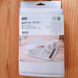 水切りカゴの代わりに【ニトリ】吸水マットマットを購入。