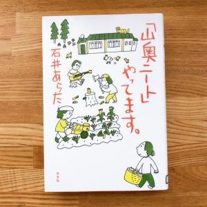 読書「山奥ニート」