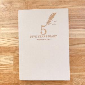 5年日記で育児記録