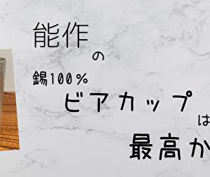 能作・錫100%ビアカップは最高かよ!