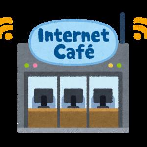 驚き。ネットカフェがしばらく無料で利用できる件。