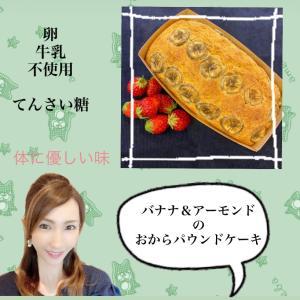 【ナチュラル派】おからのパウンドケーキ♡