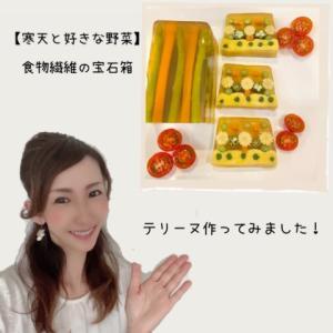 【腸活♡】♡食物繊維の宝石箱✨♡