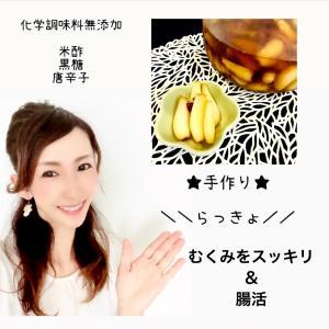 【むくみ&腸活】シャキシャキ♡らっきょ♡